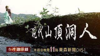 【台灣啟示錄 全集】20190120 肉圓沒加辣!怒打妻兒/現代山頂洞人