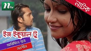 Bangla Natok Is Equal Two (ইজ ইকুয়াল টু) | Noushin, Arifin Shuvo | NTV Bangla Drama by Amitav Reza