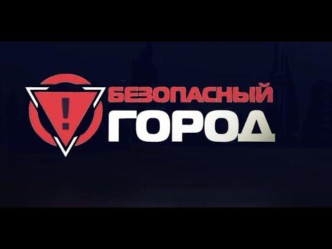 """""""Безопасный город"""" новый выпуск!"""