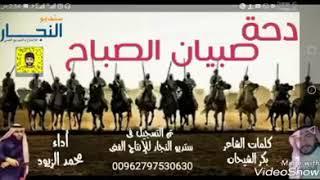 دحة الأردن الجديدة لقبيلة العجارمة (صبيان الصباح )للشاعر بكر شيحان العجارمة