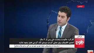 FARAKHABAR: NUG's Activities In Past Two Years Discussed