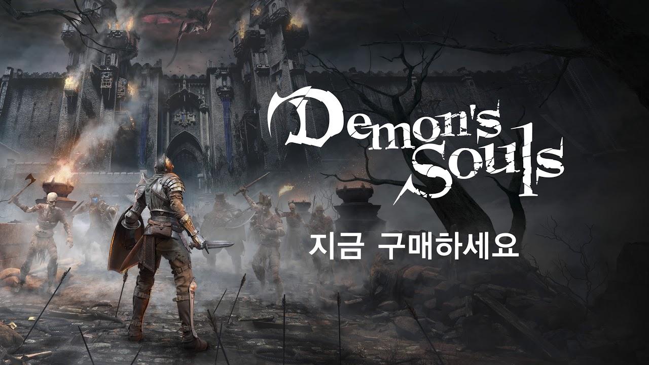 PS5 l Demon's Souls - 론칭 트레일러