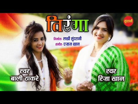 riza-khan-&-bali-thakre---desh-bhakti-video-song---tiranga