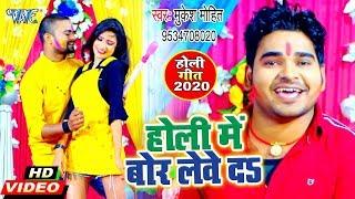 #Mukesh Mohit (2020) का सुपरहिट होली गीत | Hole Me Bor Lewe De | Superhit Holi Geet 2020