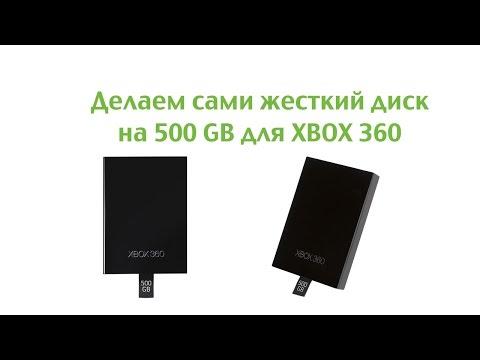 Делаем сами жесткий диск на 500 GB для XBOX 360
