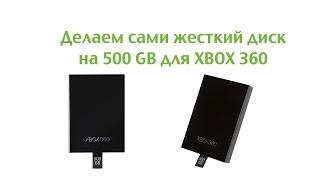 Делаем сами жесткий диск на 500 GB для XBOX 360(Я не несу никакой ответственности за ваше оборудование, все вы делаете НА СВОЙ страх и риск, если вы кривору..., 2014-08-22T17:00:09.000Z)