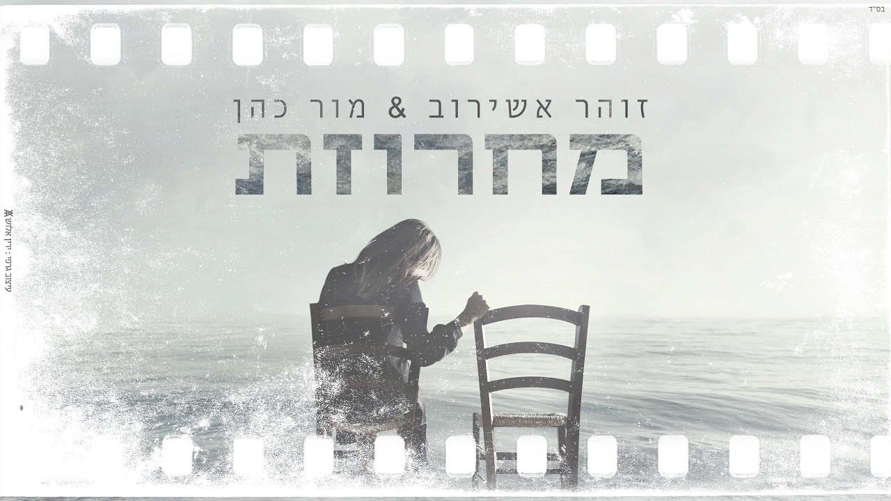 זוהר אשירוב ומור כהן - מחרוזת 2020   Zohar Ashirov&Mor Cohen ♫