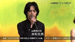 池松壮亮が、都内で行われた映画『だれかの木琴』(9月10日公開)完成披...