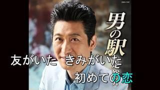 男の駅 走裕介  Cover aki1682