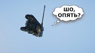 Новый БАГ и другие ПРИКОЛЫ в World of Tanks #174