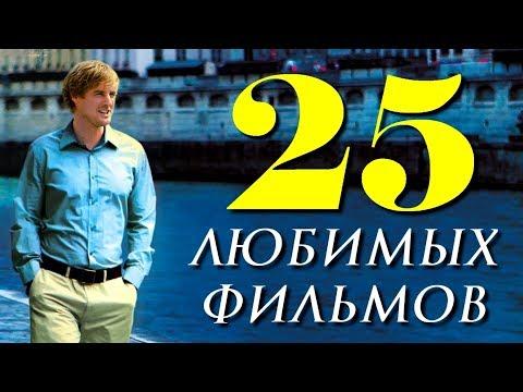 25 ЛЮБИМЫХ ФИЛЬМОВ | КиноСоветник
