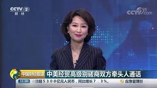 [中国财经报道]中美经贸高级别磋商双方牵头人通话| CCTV财经