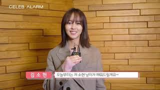 셀럽알람 김소현 4차멘트 영상
