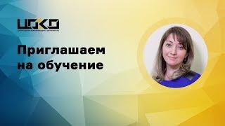 Нурия Топильская  - Приглашаем на обучение по электробезопасности