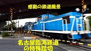 名古屋臨海鉄道の特殊踏切!