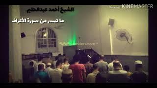 ما تيسر من سورة الأعراف الشيخ أحمد عبدالحليم