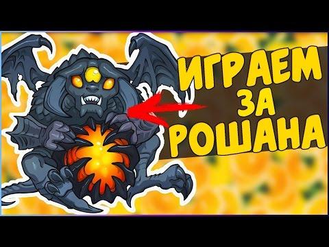 видео: Как Управлять Рошаном? | Играем за Рошана Дота 2! | Рошан убивает всех! | Дота 2(Игротека#10)
