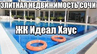 ЖК Идеал Хаус Сочи - с бассейном / Обзор