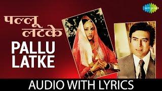 Pallu Latke with lyrics | पल्लू लटके के बोल | Asha Bhosle | Kishore Kumar