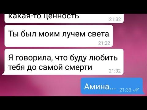 😭 Последняя переписка с девушкой / Грустная история