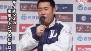 ライオンズOBが語る!(大塚光二氏)