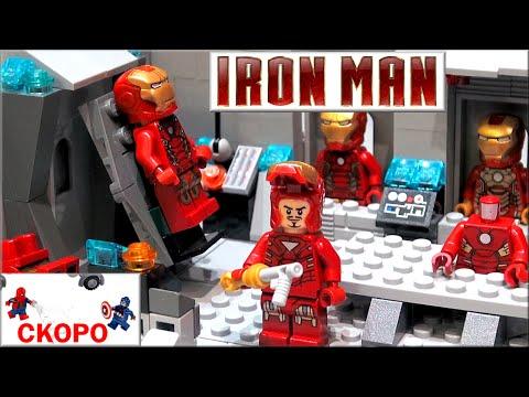 Лего Железный человек мастерская Обзор. Lego  Marvel Super Heroes Iron Man