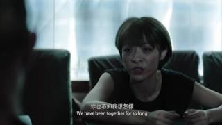 《黷.戀》「企硬.唔Take嘢」禁毒微電影大賽  大專及公開組 Team 183 參賽作品
