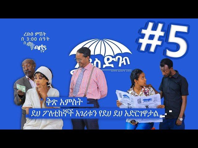 """""""አዲስ ድባብ"""" ድራማ ክፍል 5 / Addis Debab Ethiopian Sitcom Drama Part 5"""