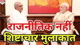Modi और Cong Leader Hooda ने इस वजह से की थी मुलाकात, नहीं होंगे BJP में शामिल