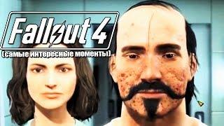 Нарезка от 13.11.15 Fallout 4 самые интересные моменты