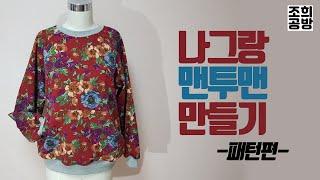 나그랑 맨투맨 티셔츠 만들기 (1. 패턴)