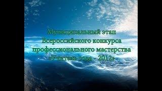 Всероссийский конкурс Учитель года   2012 город Лысьва