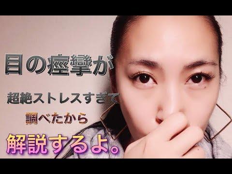 目 ピクピク 原因 目の痙攣の治し方・止め方 目がピクピクする原因 目の美容チェック