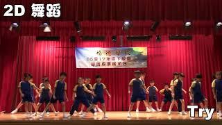 福德學校成果展示日 -  2A班舞蹈 - Try