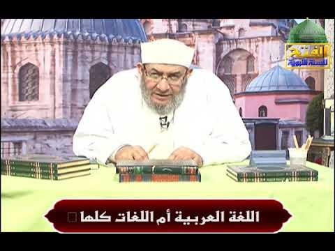 الفتح للقرآن الكريم:اللغة العربية أم اللغات كلها