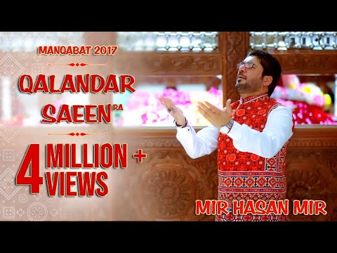 Qalandar Saeen | Mir Hasan Mir | New Manqabat 2017-18 [HD] | قلندر سائیں | Dhamal