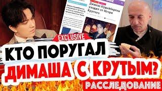 СКАНДАЛ! Димаш Кудайберген и Игорь Крутой РАССТАЛИСЬ, но это НЕ ТАК?