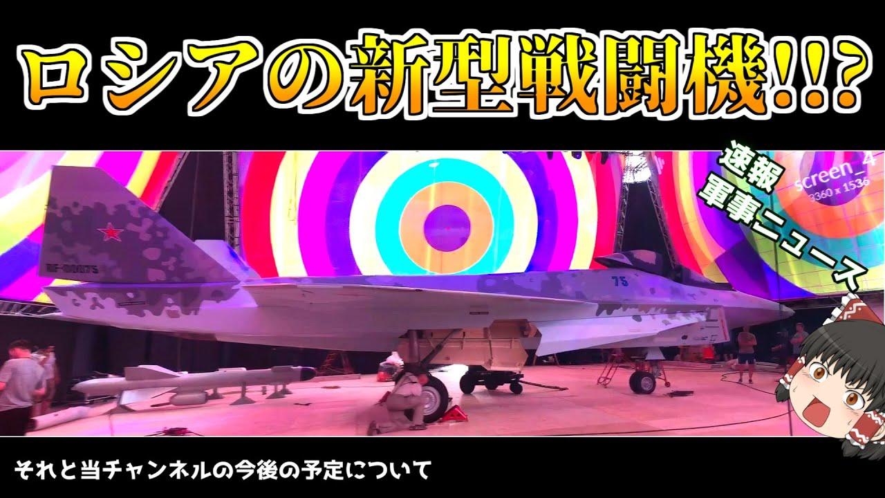 【ゆっくり解説:ニュース速報】ロシアのスホーイの新ステルス戦闘機について+当チャンネルの今後について
