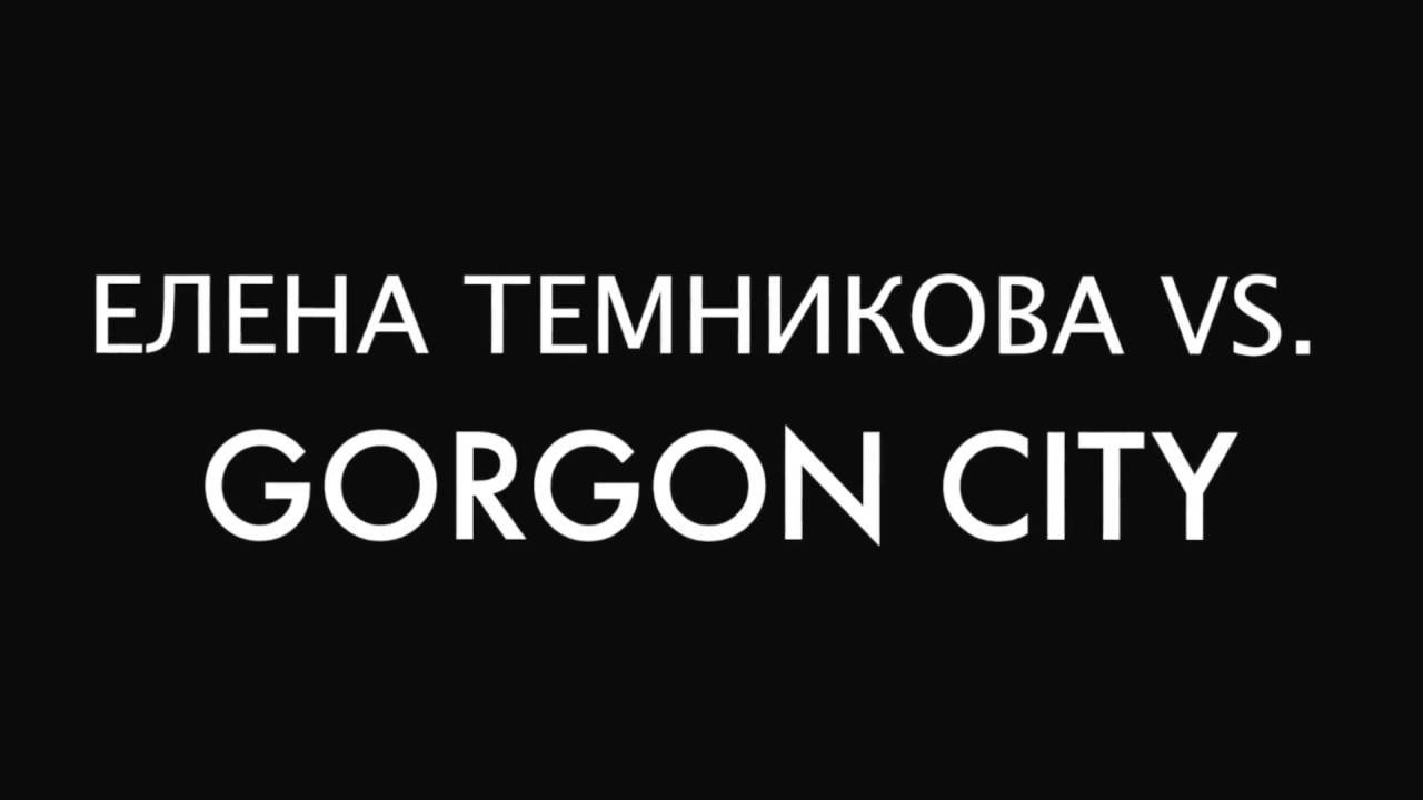 Download ЕЛЕНА ТЕМНИКОВА - ИМПУЛЬСЫ (2016) vs. GORGON CITY - NO MORE feat. LIV (2014)