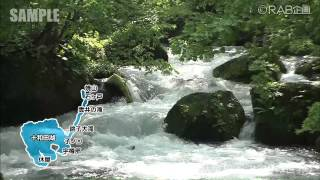 DVD「十和田奥入瀬八甲田 水と彩りの世界」のサンプル版。 ナレーターは...