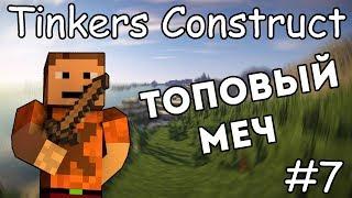 Как сделать топовый меч - Гайд по Tinkers Construct 1.12.2 #7