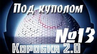 Minecraft - Под куполом #13 (Коробка 2.0)