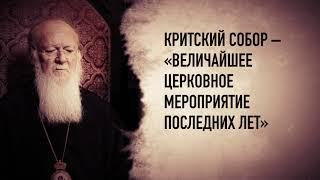 Ложь Константинополя о Критском Соборе