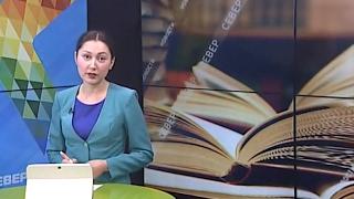 Новости Ненецкого округа от 13.02.2017