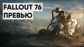 Fallout 76: Ждём или НАХ**? | Превью игры