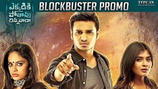 Ekkadiki Pothavu Chinnavada Blockbuster Hit Promo | Nikhil | Hebah Patel | Nandita | TFPC