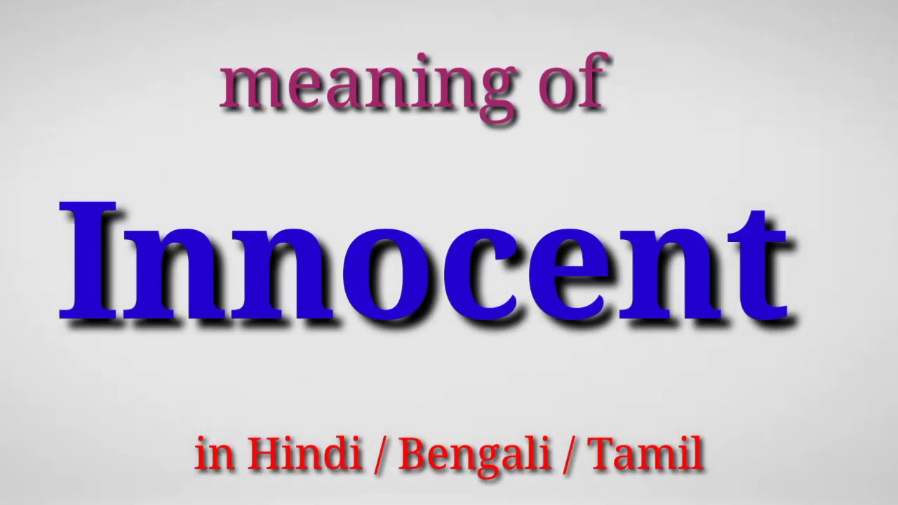 Innocent meaning in Hindi /innocent meaning in bengali / innocent meaning  in Tamil