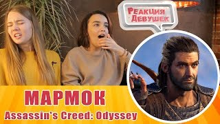Реакции девушек - Мармок - Assassin's Creed: Odyssey. Реакция
