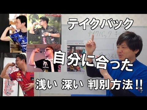 テイクバックの適正な距離が見つかるぴろきのダーツ上達道場 Piroki'S darts school of physicaltechnique