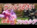 【MBON実況】デシルうるさい【ファルシア】 の動画、YouTube動画。